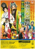中国国家京劇院