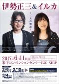 伊勢正三&イルカ〜二人の物語〜