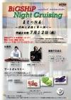 ビッグシップ ナイトクルージング「夏色の弦奏」〜津軽三味線と箏の調べ〜