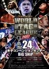 新日本プロレス「WORLD TAG LEAGUE 2017 米子大会」