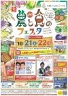 食のみやこ鳥取県 農と食のフェスタ in せいぶ