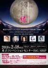 中島みゆきリスペクトライブ2018「歌縁」