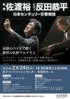 佐渡裕:指揮 日本センチュリー交響楽団 with 反田恭平